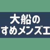 【3選】大船でヌキあり・本番期待のメンズエステ安い順ランキング【メンエス口コミまとめ】