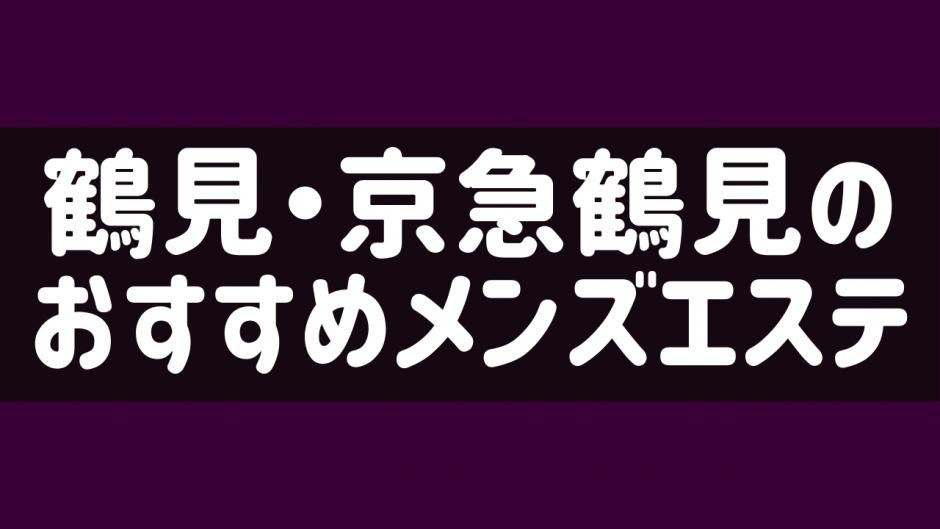 鶴見・京急鶴見でヌキあり・本番期待のメンズエステ安い順ランキング
