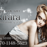 Kirara(キララ)の口コミ体験まとめ|水道橋・神保町・九段下のメンズエステ