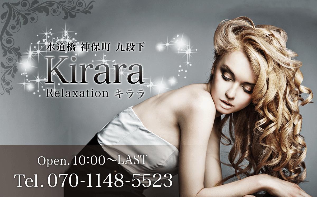Kirara(キララ)