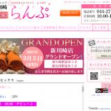らんぷ 新川崎店