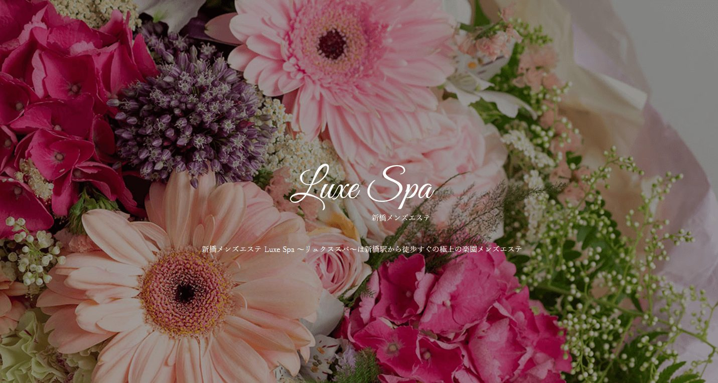 Luxe Spa(リュクススパ)