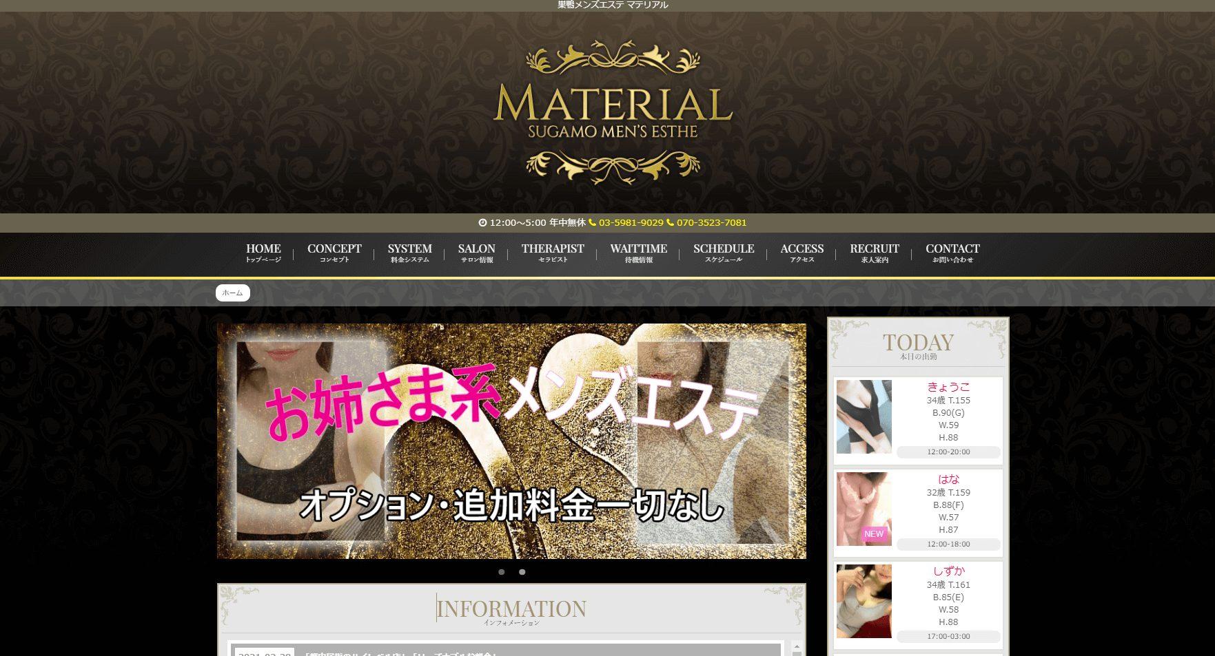 material(マテリアル)