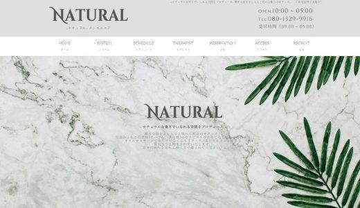 Natural(ナチュラル)の口コミ体験まとめ|新大久保・池袋・恵比寿・西麻布・神楽坂のメンズエステ