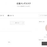 ecru-yuuka(エクリュ)の口コミ体験まとめ|辻堂の店舗型メンズエステ(個人店)