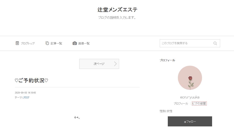 辻堂メンズエステ