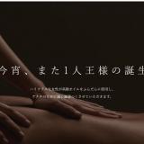 OIL KING(オイルキング)の口コミ体験まとめ|新横浜・菊名の店舗型メンズエステ
