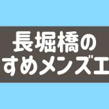 【南船場】長堀橋でヌキあり期待のおすすめメンズエステ3選【メンエス口コミ体験まとめ】