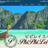 PhiPhiLei Spa(ピピレイスパ)