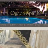 Queen Spa(クイーンスパ)の口コミ体験まとめ|熊谷のメンズエステ