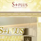 S+plusの口コミ体験・掲示板まとめ|市川の店舗型メンズエステ