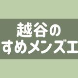 【4選】越谷でヌキあり・本番期待のメンズエステ安い順ランキング【メンエス口コミまとめ】