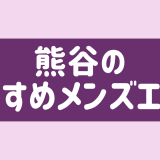 熊谷でヌキあり期待のメンズエステ安い順ランキング