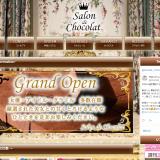 Salon de Chocolat(サロン・ド・ショコラ)の口コミ体験まとめ|水天宮前のメンズエステ