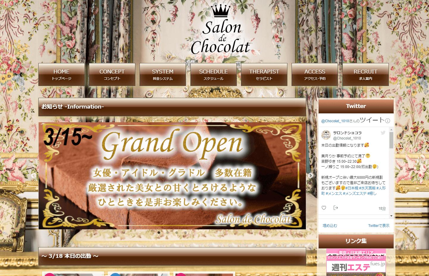 Salon de Chocolate(サロン・ド・ショコラ)