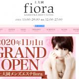 fiora(フィオラ)の口コミ体験まとめ|上大岡の店舗型メンズエステ