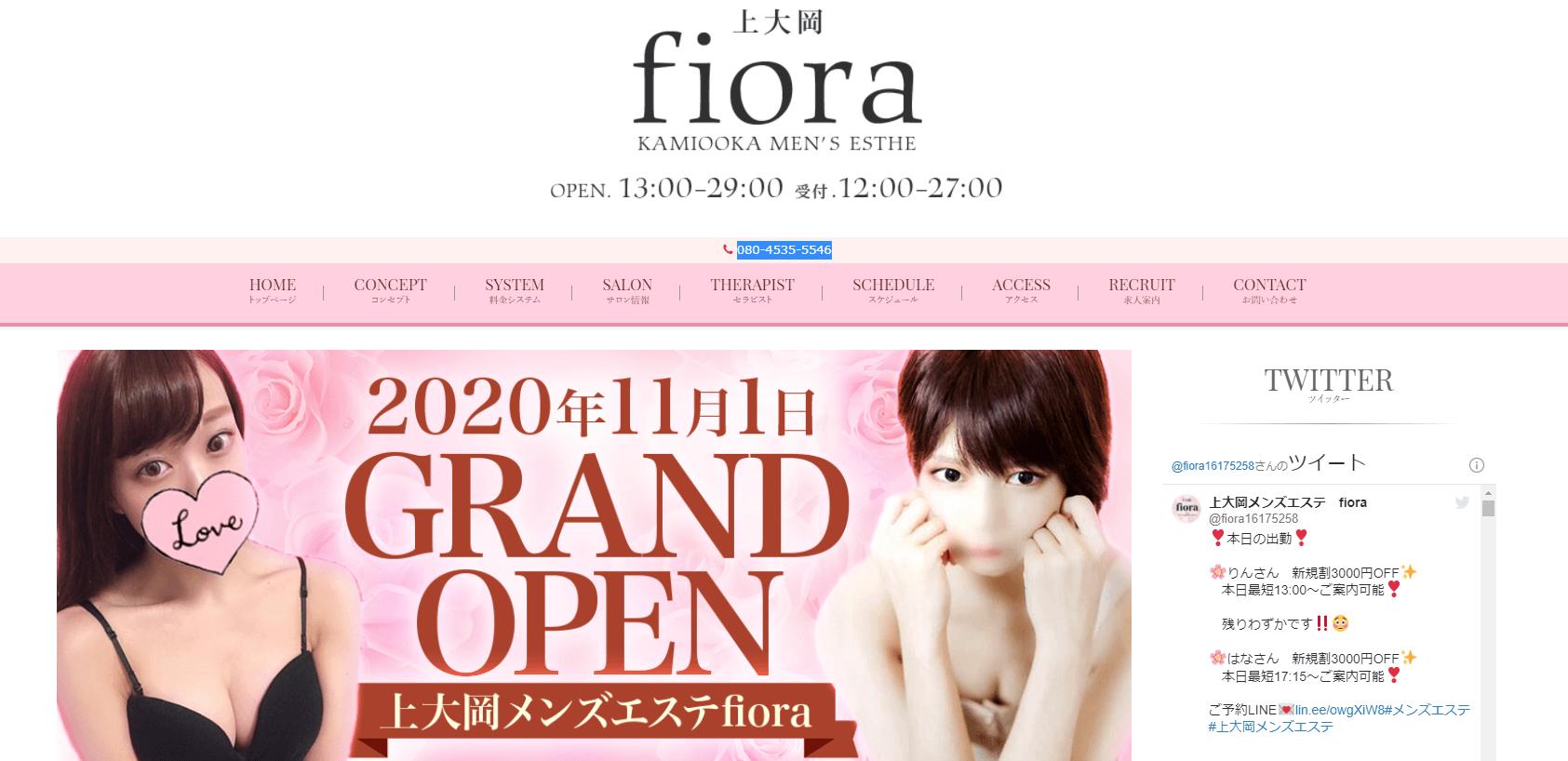 fiora(フィオーラ)