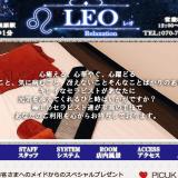 Leo(レオ)の口コミ体験まとめ|相模原の店舗型メンズエステ・チャイエス
