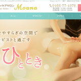 Moana(モアナ)の口コミ体験まとめ|湘南台の店舗型メンズエステ