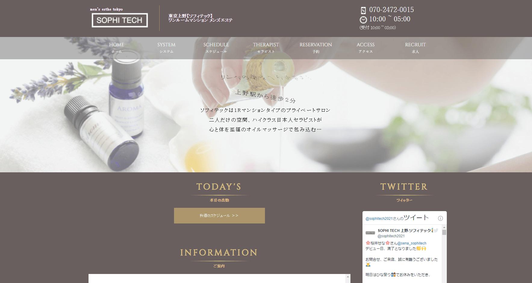 上野、御徒町のメンズエステ、Sophi Tech(ソフィテック)