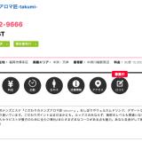 こだわりのメンズアロマ匠-takumi-の口コミ体験まとめ|中洲・天神のメンズエステ