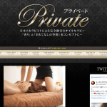 Private(プライベート)