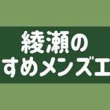 綾瀬でヌキあり・本番期待のメンズエステ安い順ランキング
