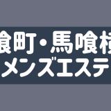 【4選】馬喰町・馬喰横山でヌキあり・本番期待のメンズエステ安い順ランキング【メンエス口コミまとめ】