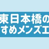 【4選】東日本橋でヌキあり・本番期待のメンズエステ安い順ランキング【メンエス口コミまとめ】
