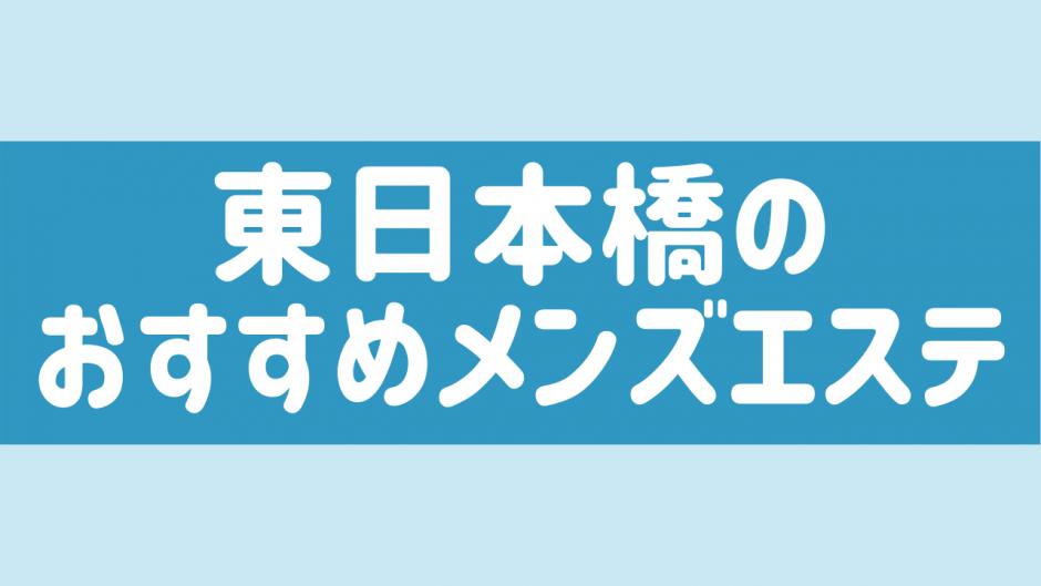 東日本橋でヌキあり期待のメンズエステ安い順ランキング
