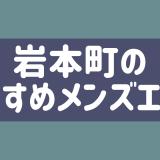 【3選】岩本町でヌキあり・本番期待のメンズエステ安い順ランキング【メンエス口コミまとめ】