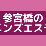 参宮橋でヌキあり・本番期待のメンズエステ安い順ランキング【メンエス口コミまとめ】