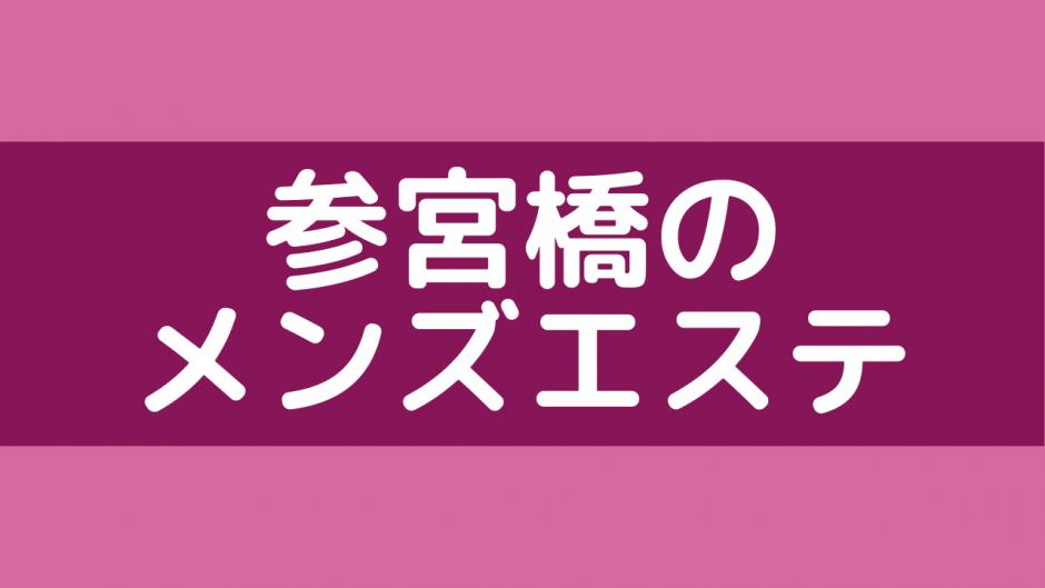 参宮橋でヌキあり期待のメンズエステ安い順ランキング