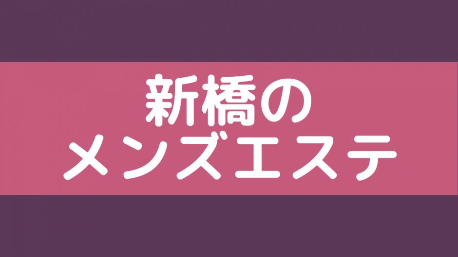 新橋でヌキあり期待のメンズエステ安い順ランキング【東京メンエス口コミまとめ】