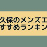 【5選】新大久保でヌキあり・本番期待のメンズエステ安い順ランキング【メンエス口コミまとめ】