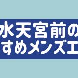 【5選】水天宮前でヌキあり・本番期待のメンズエステ安い順ランキング【メンエス口コミまとめ】