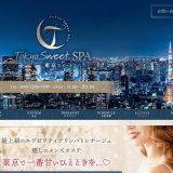 Tokyo Sweet SPA(東京スイートスパ)の口コミ体験まとめ|大門・浜松町のメンズエステ