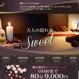 Sweet(スウィート)の口コミ体験まとめ|鶴見・京急鶴見の店舗型メンズエステ