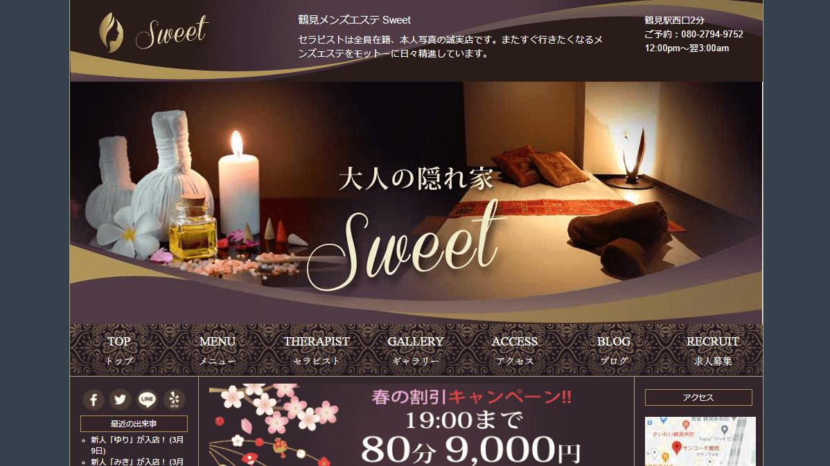 Sweet(スウィート)