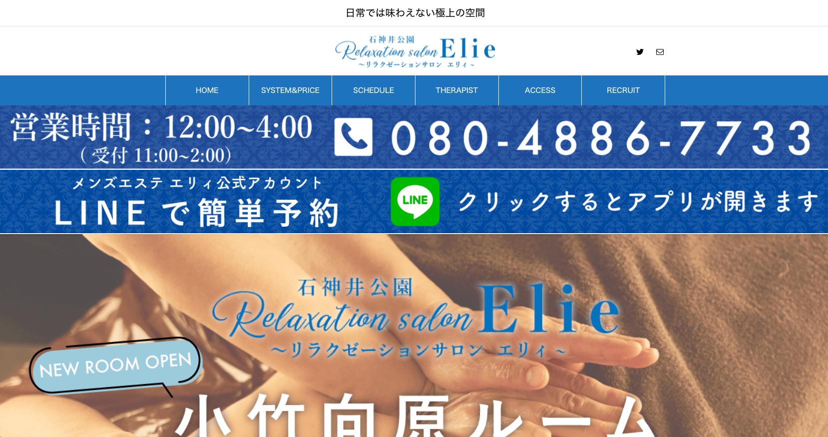 Elie(エリィ)