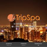 TripSpa(トリップスパ)