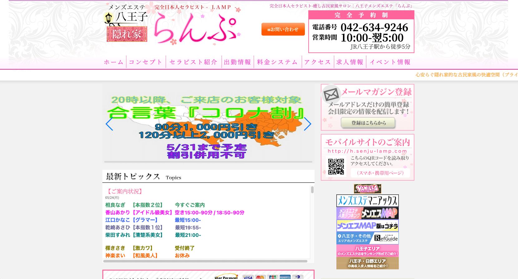 らんぷ 八王子店
