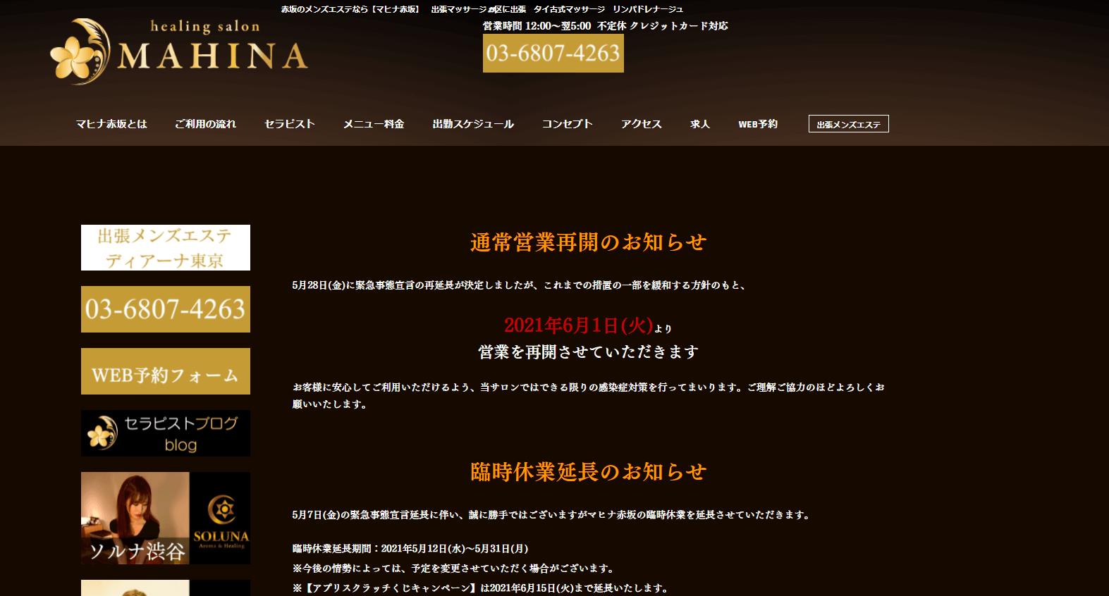 マヒナ赤坂