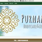 Purnama(プルナマ)