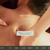 RELAX(リラックス)