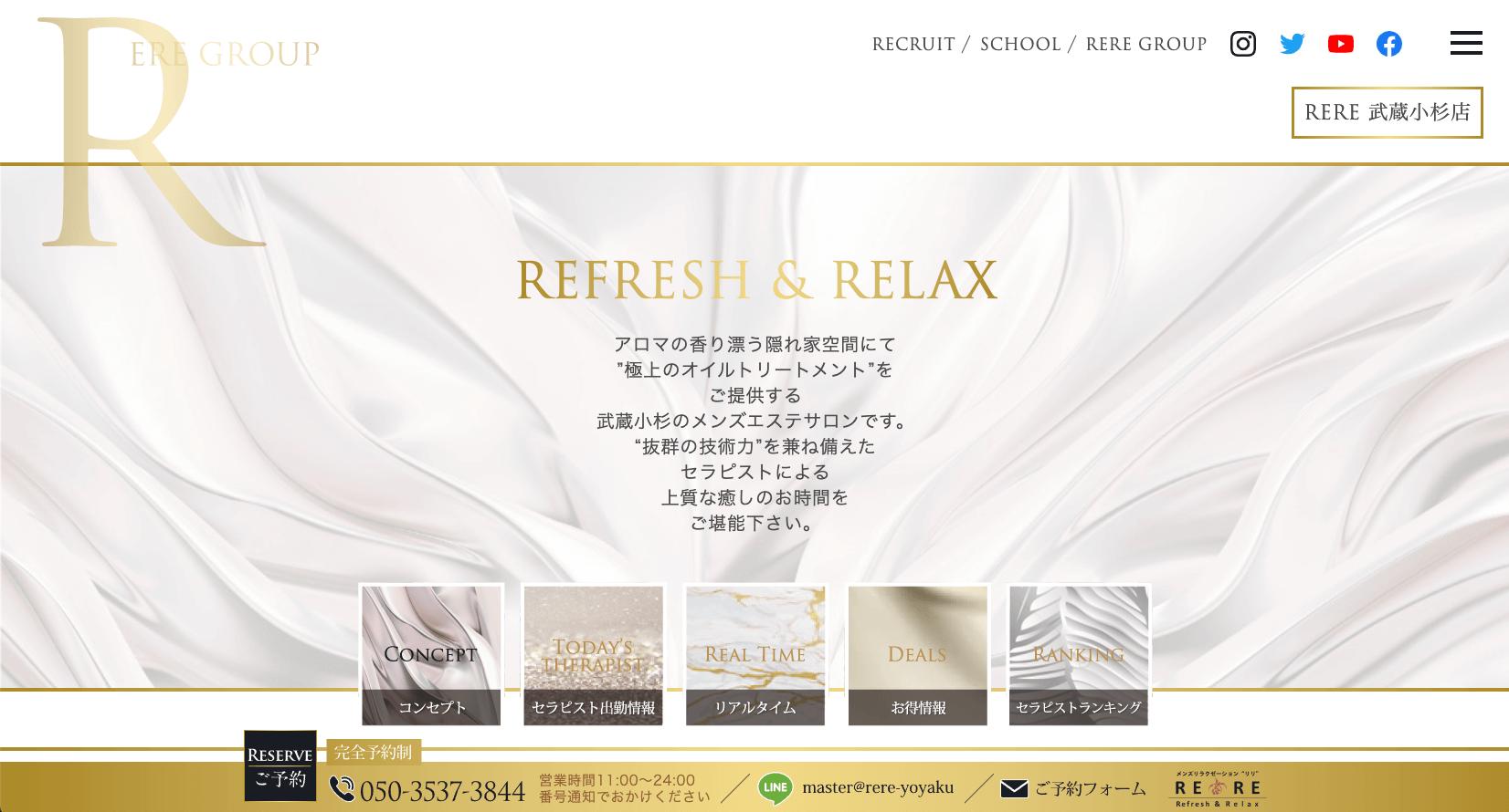 RERE(リリ) 武蔵小杉店