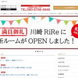 RiRe(リル)