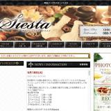 Siesta(シエスタ)