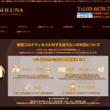 ソルナ渋谷