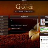 Grance(グランセ)